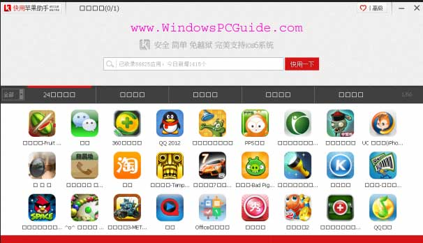 kuaiyong-app-ios-iphone-english-version